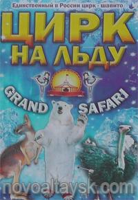 Цирк на льду в Новоалтайске