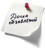 Открытие доски объявлений города Новоалтайска