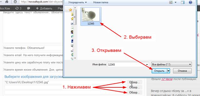 Загрузка файлов на доску объявлений