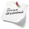 Объявления города Новоалтайска
