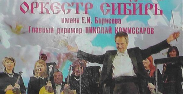 Государственный Великорусский оркестр «Сибирь»
