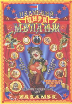 Пермский цирк Меланж в Новоалтайске