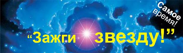 Конкурс Зажги свою звезду - Новоалтайск