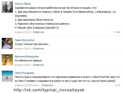 Слухи про убийство в Новоалтайске 15.05.2013