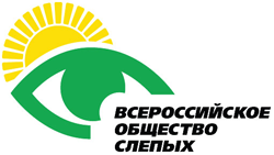 60 лет новоалтайскому отделению Всероссийского общества слепых