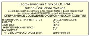 Землетрясение на Кузбассе 19-06-2013
