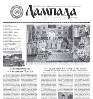 Газета Лампада (Новоалтайск) выпуск номер 9 в электронном виде в pdf