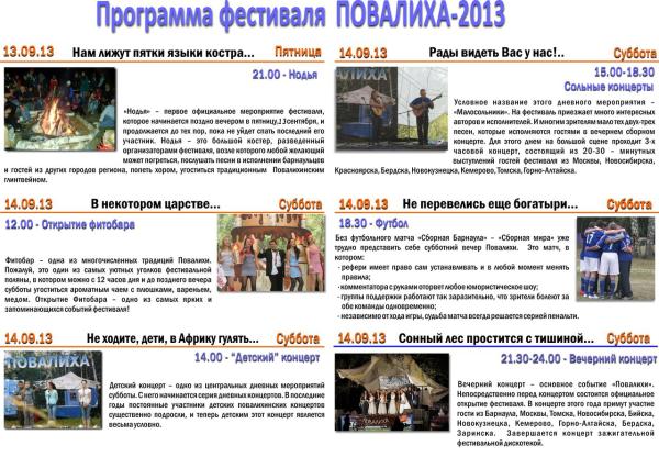 Расписание мероприятий фестиваля Повалиха 2013