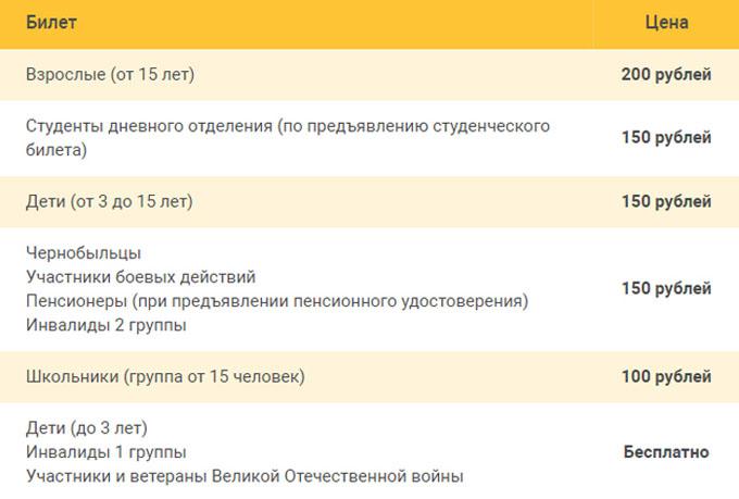 Стоимость билетов в Барнаульский зоопарк Лесная сказка