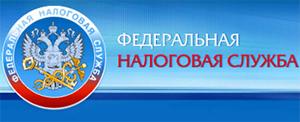 День открытых дверей в налоговой инспекции Новоалтайска