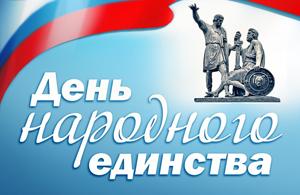 Концерт День народного единства в Новоалтайске