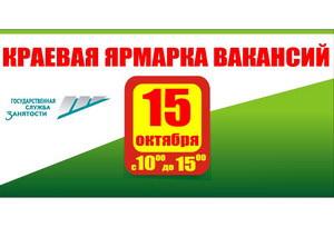 Краевая ярмарка вакансий 15-10-2013 в Новоалтайске и Барнауле