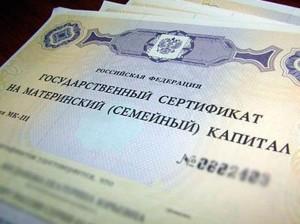 Новоалтайск вручение государственного сертификата на материнский капитал