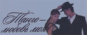 Оркестр Сибирь в Новоалтайске, Танго - Любовь моя