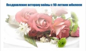 поздравления втетеранов с 90-летним юбилеем