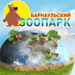 Барнаульский зоопарк