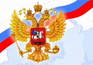 Мероприятие Памятные даты России - День Конституции в Новоалтайске
