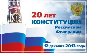 20 лет конституции Россия