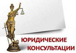 Бесплатные юридические консультации в Новоалтайске