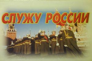 Мероприятие Служу России в Новоалтайском музее