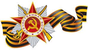 Великая Отечественная Война конкурс Общая победа