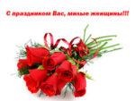 Концерт в честь 8 марта в Новолтайске