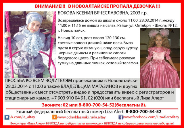 Новоалтайск Пропал ребёнок Ксения Бокова