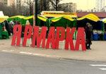 Универсальная ярмарка в Новоалтайске 07-03-2014
