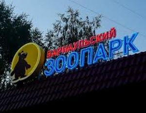 Барнаульский зоопарк приглашает всех пап