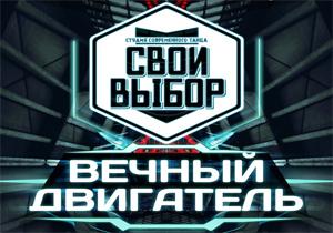 Концерт студии танца Свой выбор - Вечный двигатель в Новоалтайске