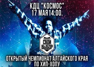 Чемпионат Алтайского края по Хип-Хопу Мы выбираем жизнь 9