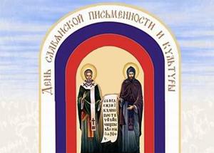 День славянской письменности и культуры в Новоалтайске