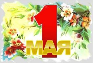 Губернатор Алтайского края Александр Карлин поздравил всех с Праздником Весны и Труда