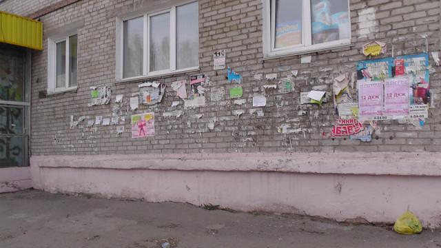 Новоалтайск дикая расклейка объявлений