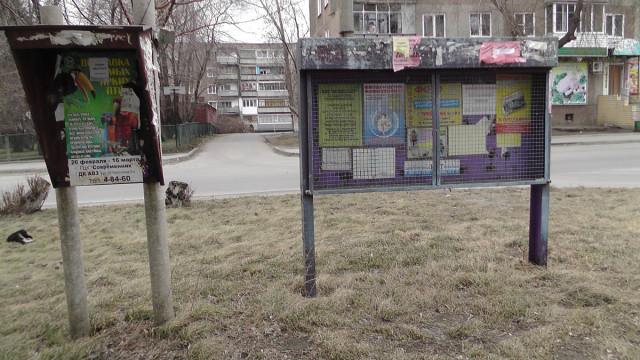 Новоалтайск - информационный стенд на деповской