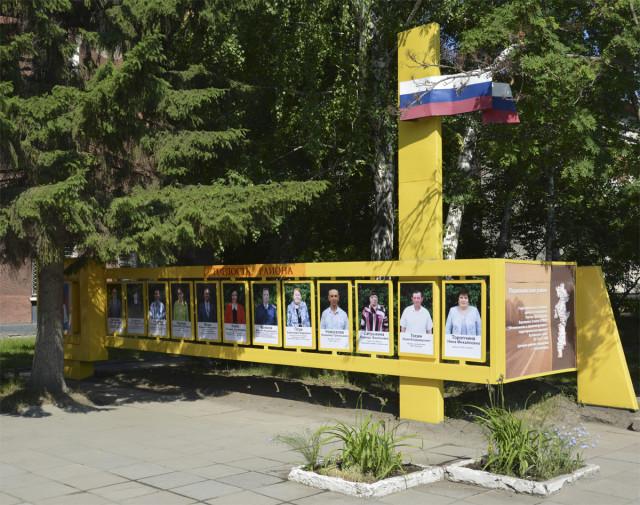 Открытие Галереи Почёта Первомайского района 25.06.2014
