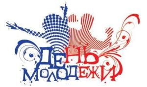 Программа празднования Дня молодёжи в Новоалтайске 27 июня 2014