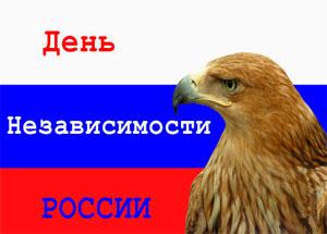 Россия в памяти моей