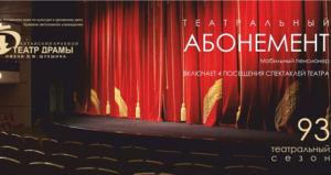 Алтайский краевой театр драмы им В. М. Шукшина начал продажи социальных театральных абонементов
