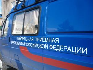 Жители Новоалтайска пожаловались в приемной Президенте РФ на маленькие зарплаты и плохие дороги