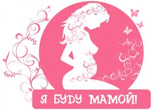Городской конкурс Я буду мамой - 2014