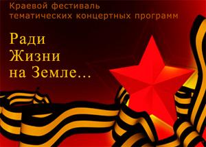 Краевой фестиваль Ради жизни на Земле