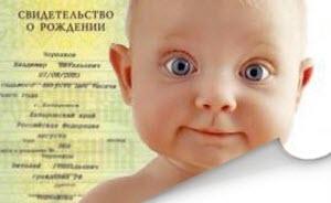 В Новоалтайске зарегистрирован 1000-ный малыш