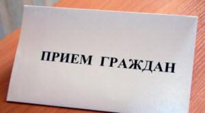 12 декабря администрация Новоалтайска примет посетителей в порядке живой очереди