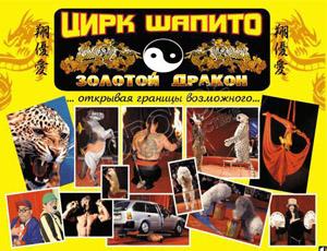 Новогоднее шоу персидских леопардов в Барнауле
