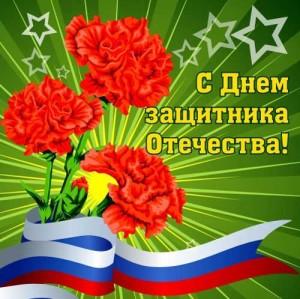 Губернатор региона Александр Карлин поздравил жителей города с Днем защитника Отечества