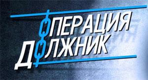 ГИБДД Новоалтайска проводит операцию Должник