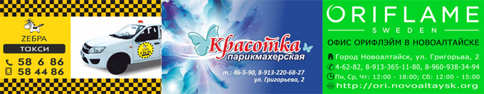Красотка Зебра Орифлэйм Новоалтайск