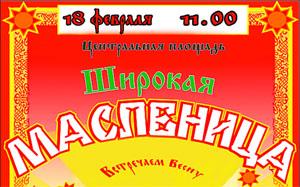 Проводы зимы Масленица Новоалтайск 2018