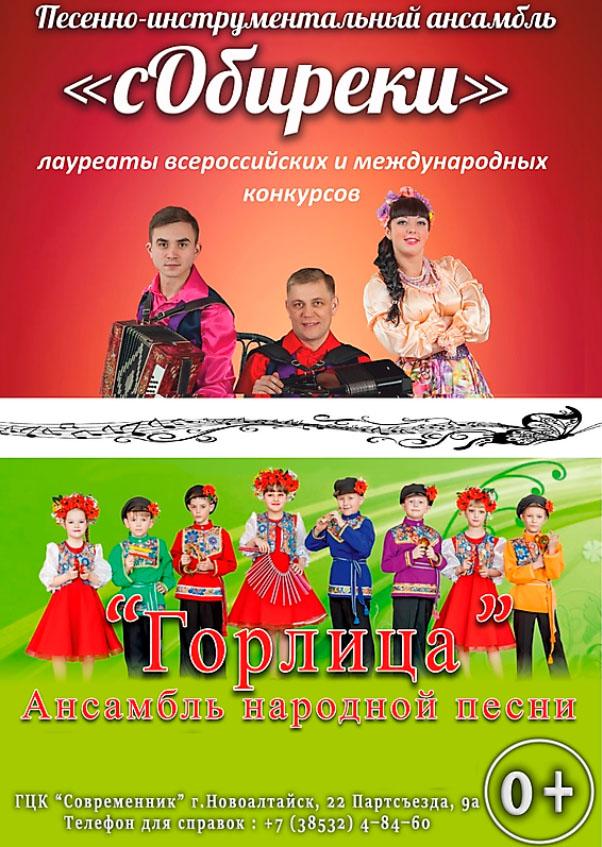 Афиша концерта 4-05-2018
